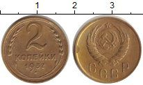 1957 год 2 копейки5c5b1e8be419a