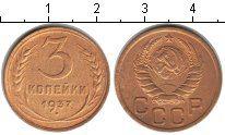 3 копейки 1937 год5c5b1e8c2dc00