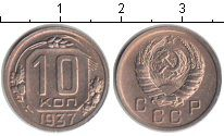 10 копеек 1937 год5c5b1e8ca8145
