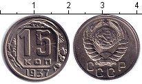 15 копеек 1937 год5c5b1e8ce3f50