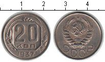 20 копеек 1937 год5c5b1e8d2c1db