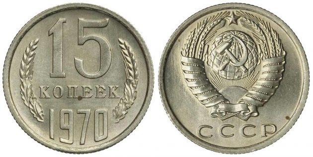 15 копеек 1970 года5c5b1e8eb9620