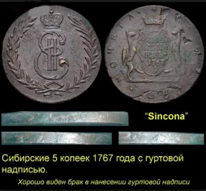 Сибирские ДВЕ КОПЕЙКИ 1764 года с оригинальным гуртом - 007 5 копеек 17675c5b1e8edf2f1