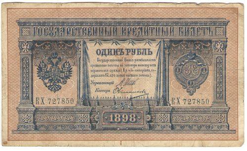 государственный кредитный билет фото5c5b1e9682d6e