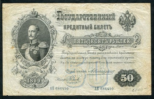 государственный кредитный билет 50 рублей5c5b1e96d5af2