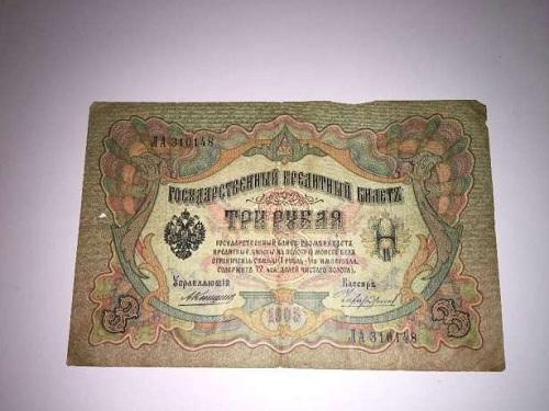 государственный кредитный билет 3 рубля5c5b1e974a8ef