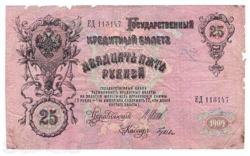 государственный кредитный билет 25 рублей 19095c5b1e979b711