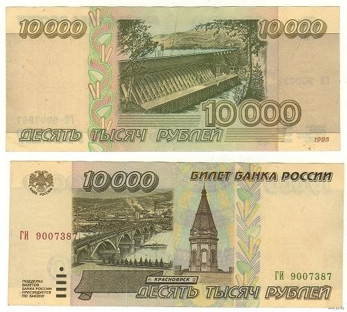 10000 рублей 1995 года5c5b1e97eae69