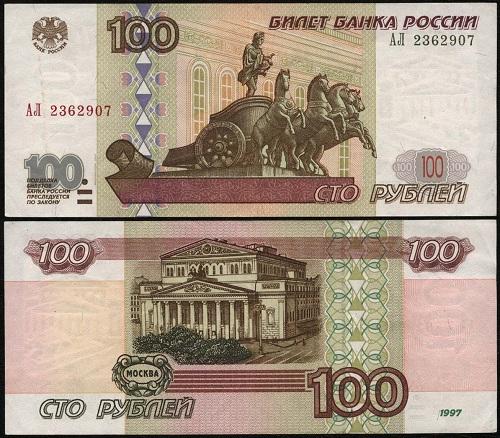 100 рублей 1997 года серии АЛ5c5b1e98b20be