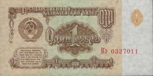 фото 1 рубль 1961 года5c5b1e990710a
