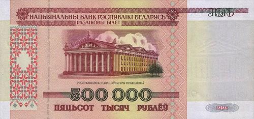 белорусские 500 тыс. рублей 1998 года5c5b1e994ab2d