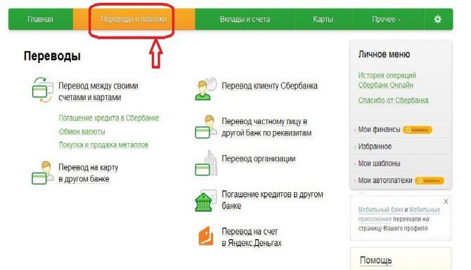 Вкладка «Переводы и платежи» на сайте Сбербанка5c5b1ec0de49c