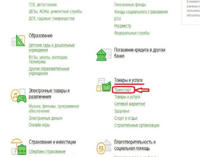 Пункт «Транспорт» на сайте Сбербанка5c5b1ec153c1c