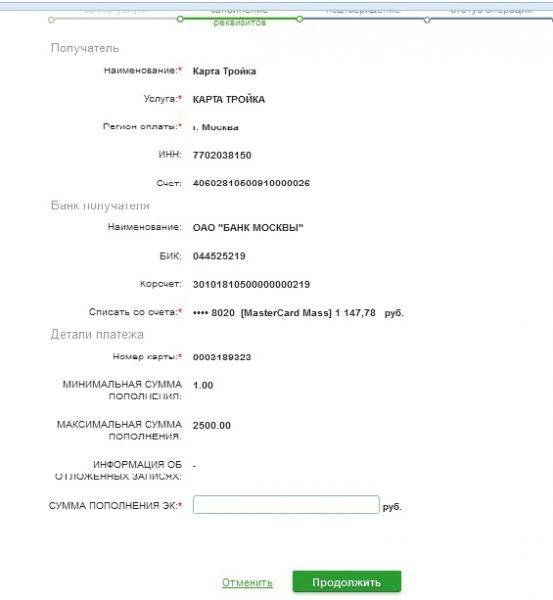 Ввод необходимой суммы и подтверждения платежа на сайте Сбербанка5c5b1ec2e5241