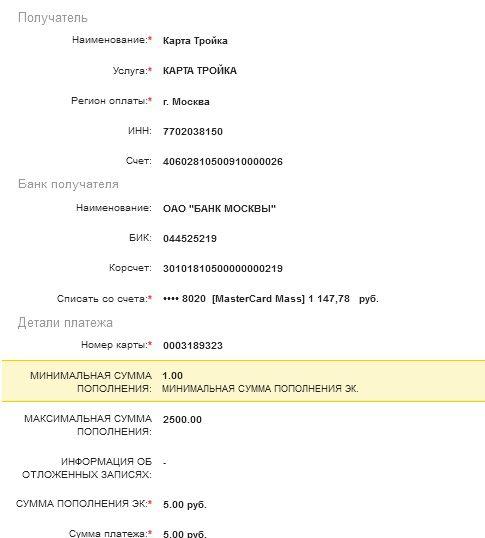 Подтверждение суммы платежа на сайте Сбербанка5c5b1ec364331