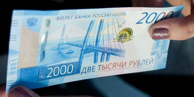Новая банкнота 2000 рублей5c5b1f08a77e5