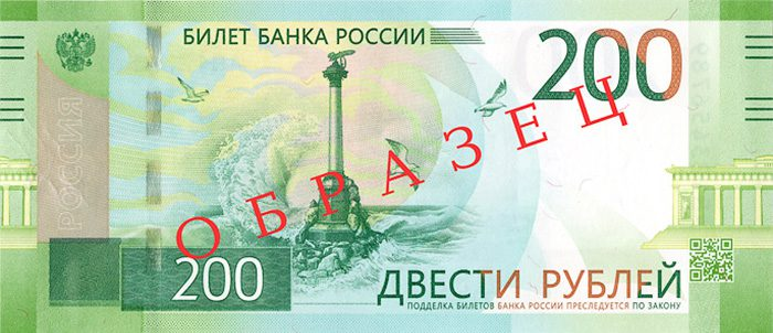 Фото новой купюры 200 рублей5c5b1f0f0494e