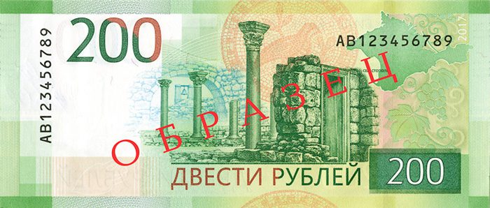 Как выглядит новая купюра 200 рублей5c5b1f0f5b46b