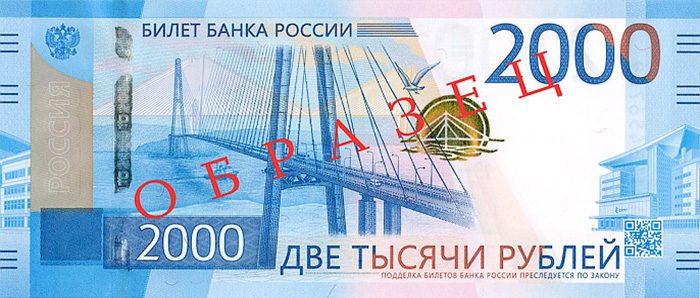 2000 рублей купюра как отличить подделку.5c5b1f0fb0f5c