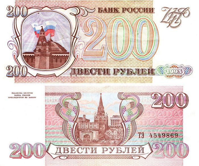 200 рублевая купюра 1993 - 1999 годов выпуска5c5b1f1089fc8