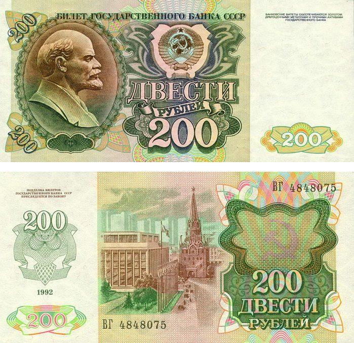 200 рублевая купюра 1991 - 1993 годов выпуска5c5b1f11134e9