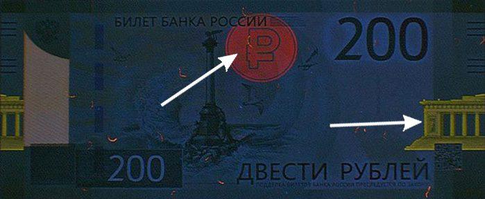 Новые 200 рублей под УФ светом.5c5b1f11eaf53