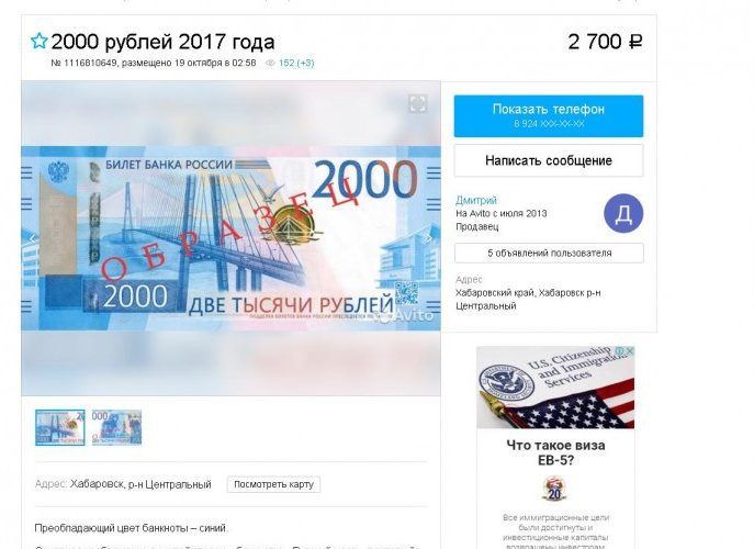 новая купюра 2000 рублей фото5c5b1f135715f