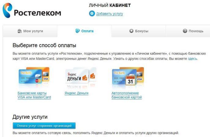 оплатить домашний телефон ростелеком банковской картой через интернет5c5b1f3d01dc5