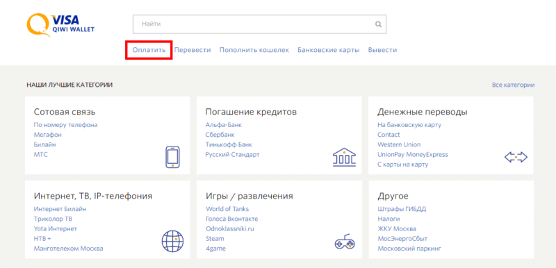 оплата за телефон ПАО Ростелеком5c5b1f40dc7d7