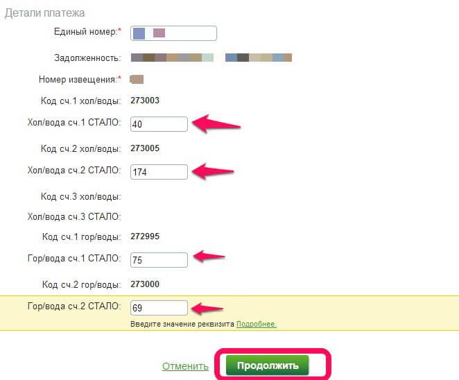 как оплатить жкх через сбербанк онлайн5c5b1f5d491d8