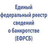 Объявление о несостоятельности в ЕФРСБ5c5b1fda466b0