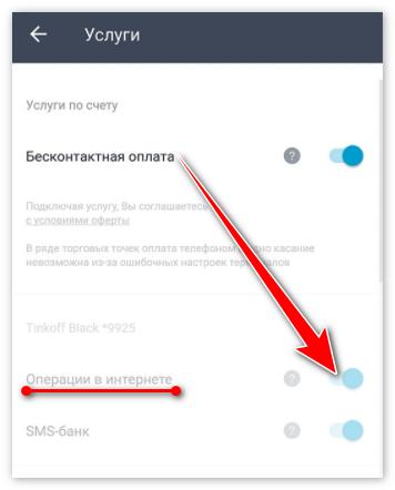 Вкладка Услуги в Андроид Пей5c5b1ff3b3d3e
