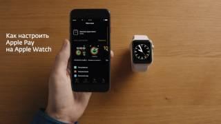 Как привязать карту Сбербанк MasterCard к Apple Pay5c5b205943e93