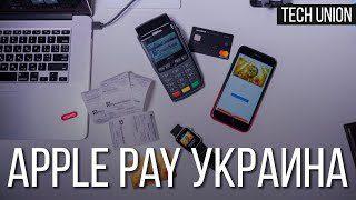 Apple Pay в Украине! Как настроить и добавить карту на iPhone и Apple Watch?5c5b205ae0a24