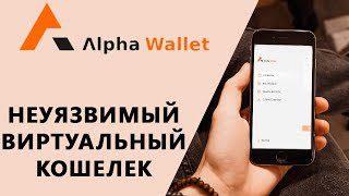 Alpha Wallet неуязвимый виртуальный кошелек. Инструкция.5c5b205b202b9