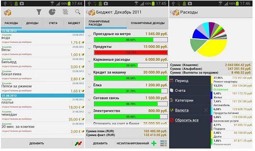 приложение семейного бюджета телефон5c5b206e9da9e