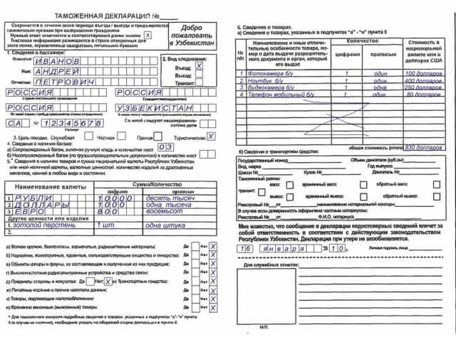 Заполненный бланк таможенной декларации5c5b20a620642