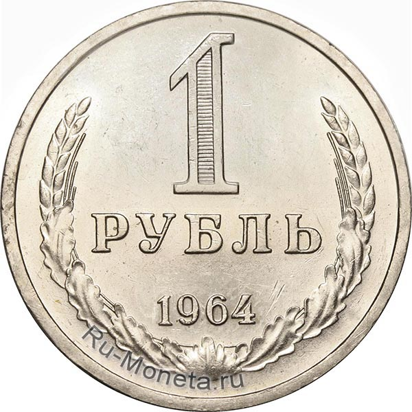 Изображение - Сколько копеек в одном рублей 75975c5b20b560cf8