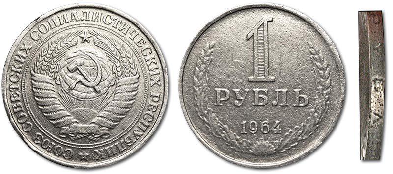 Изображение - Сколько копеек в одном рублей 75975c5b20b6c118e