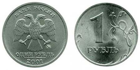 Изображение - Сколько копеек в одном рублей 75975c5b20b839180