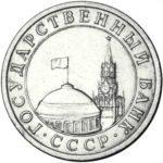 Изображение - Сколько копеек в одном рублей 75975c5b20b9ad1e2