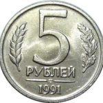 Изображение - Сколько копеек в одном рублей 75975c5b20b9db598