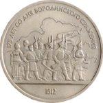 Изображение - Сколько копеек в одном рублей 75975c5b20ba2c5ed