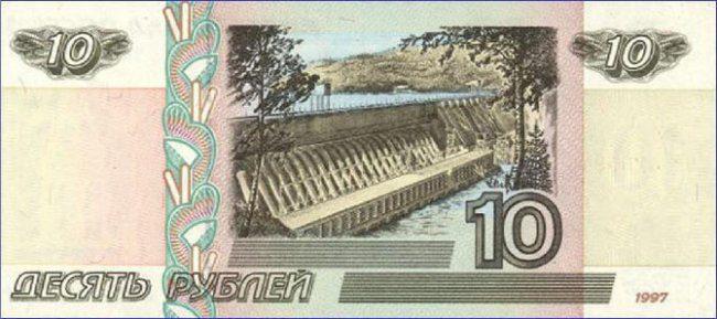 Что изображено на 10-рублевой купюре?5c5b21b272285