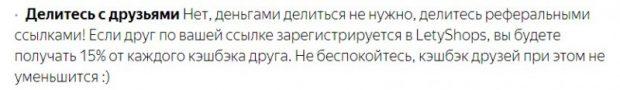 Полезный совет от Яндекс Денег № 1 - сэкономил сам, расскажи другу и заработай5c5b21f277084