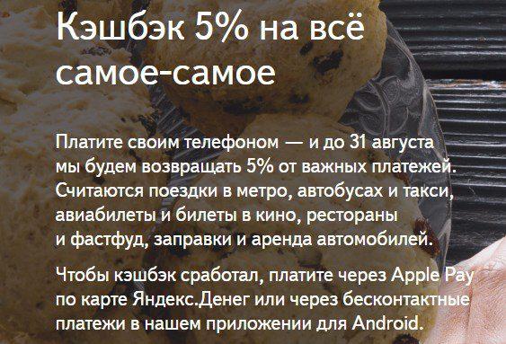 На самом деле, Яндекс Деньги не забыли, конечно, и про всемогущий Андроид - побратим Apple5c5b21f3046bb
