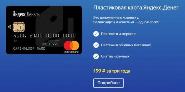 Не забудьте, как выглядит карта Яндекс Деньги - инструмент правильный и эффективный5c5b21f3376ba