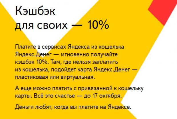 Получить больше, чем 5 процентов можно по специальным акциям - отслеживайте актуальную информацию на официальном источнике5c5b21f37a8bc