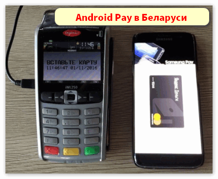 Android Pay в Беларуси5c5b2206ca19e