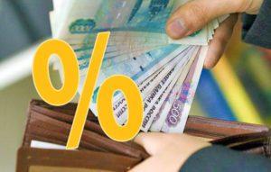 как вернуть проценты по кредиту5c5b22944e4c0